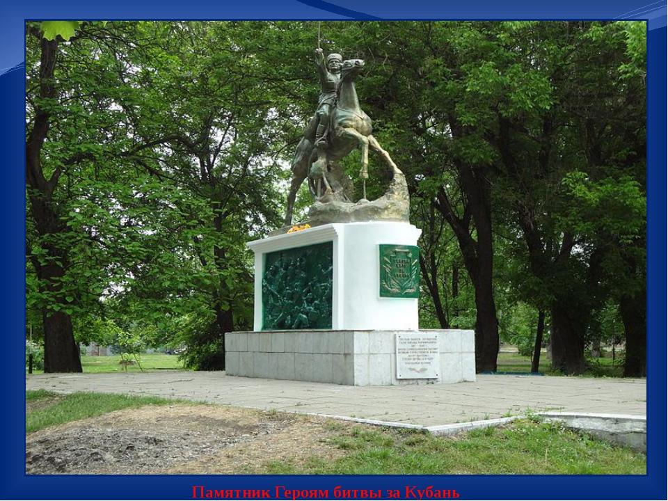 Памятник Героям битвы за Кубань