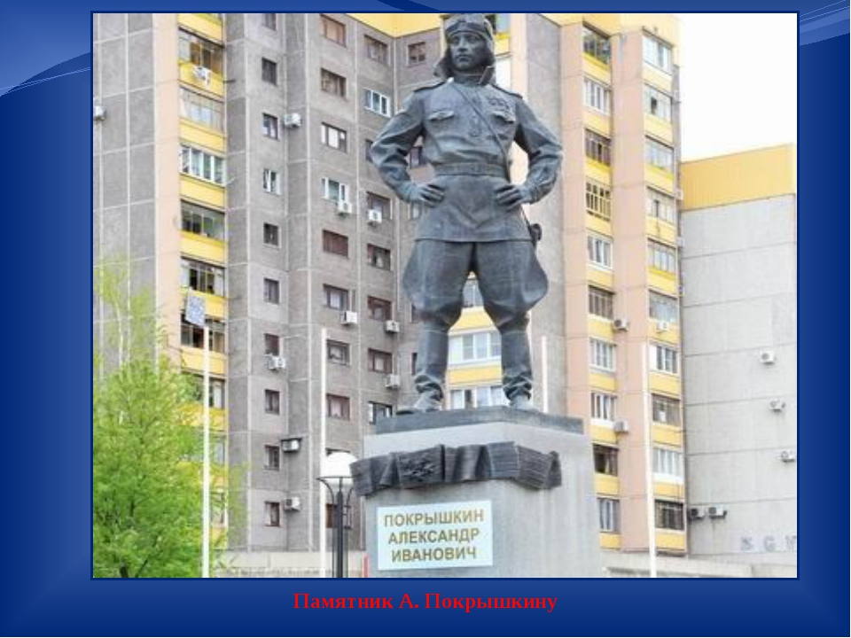 Памятник А. Покрышкину