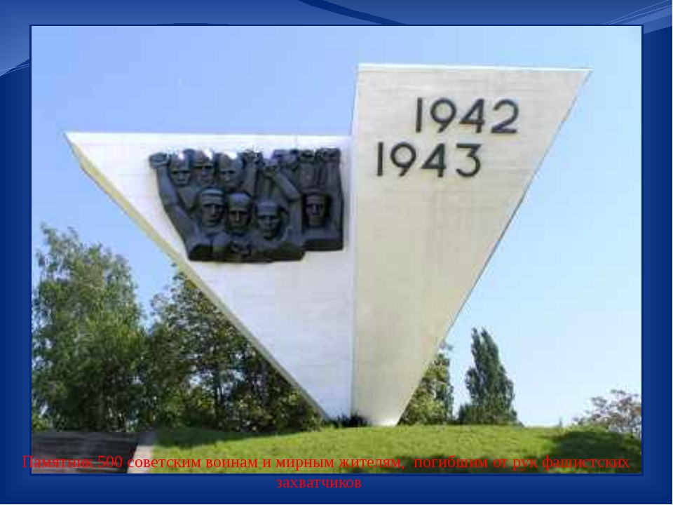 Памятник 500 советским воинам и мирным жителям, погибшим от рук фашистских з...