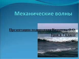 Презентацию подготовила Козырева О.О. Урок в 7 классе
