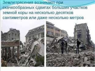 Землетрясения возникают при скачкообразных сдвигах больших участков земной ко