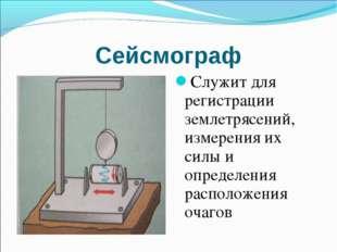 Сейсмограф Служит для регистрации землетрясений, измерения их силы и определе