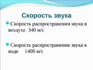 Скорость звука Скорость распространения звука в воздухе 340 м/с Скорость расп