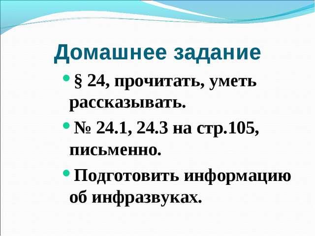 Домашнее задание § 24, прочитать, уметь рассказывать. № 24.1, 24.3 на стр.105...