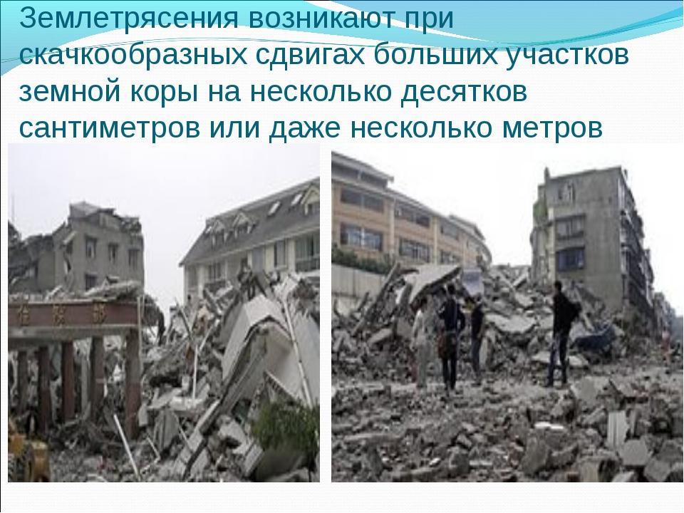 Землетрясения возникают при скачкообразных сдвигах больших участков земной ко...