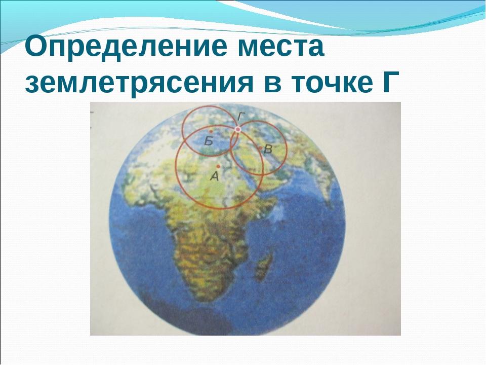 Определение места землетрясения в точке Г