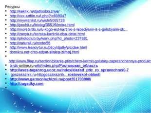 Ресурсы http://keklik.ru/djatloobraznye/ http://xxx.artfile.ru/i.php?i=698