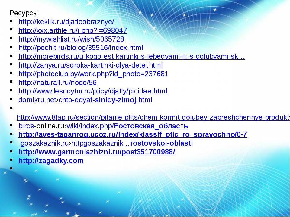 Ресурсы http://keklik.ru/djatloobraznye/ http://xxx.artfile.ru/i.php?i=698...
