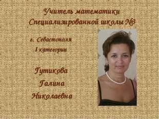 Учитель математики Специализированной школы №3 г. Севастополя I категории Гут