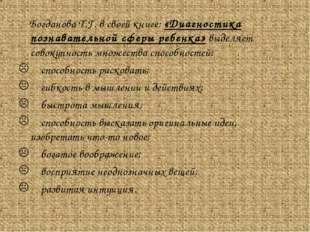Богданова Т.Г. в своей книге: «Диагностика познавательной сферы ребенка» выд