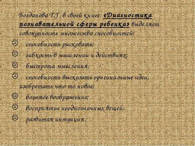 Богданова Т.Г. в своей книге: «Диагностика познавательной сферы ребенка» выд...