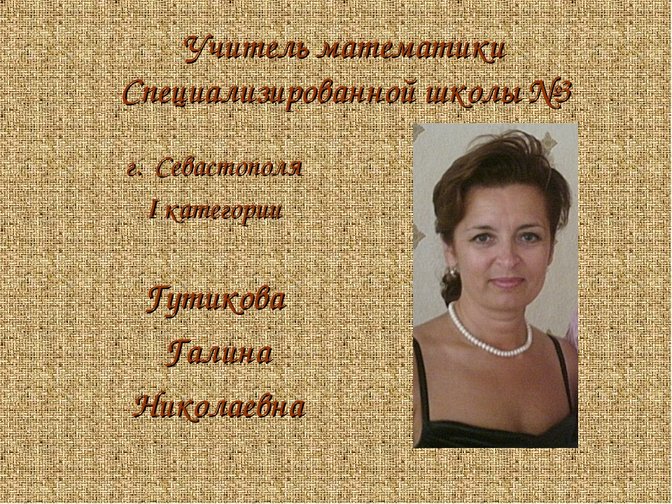 Учитель математики Специализированной школы №3 г. Севастополя I категории Гут...
