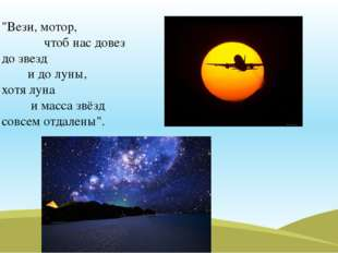 """""""Вези, мотор, чтоб нас довез до звезд и до луны, хотя луна и масса звёзд совс"""