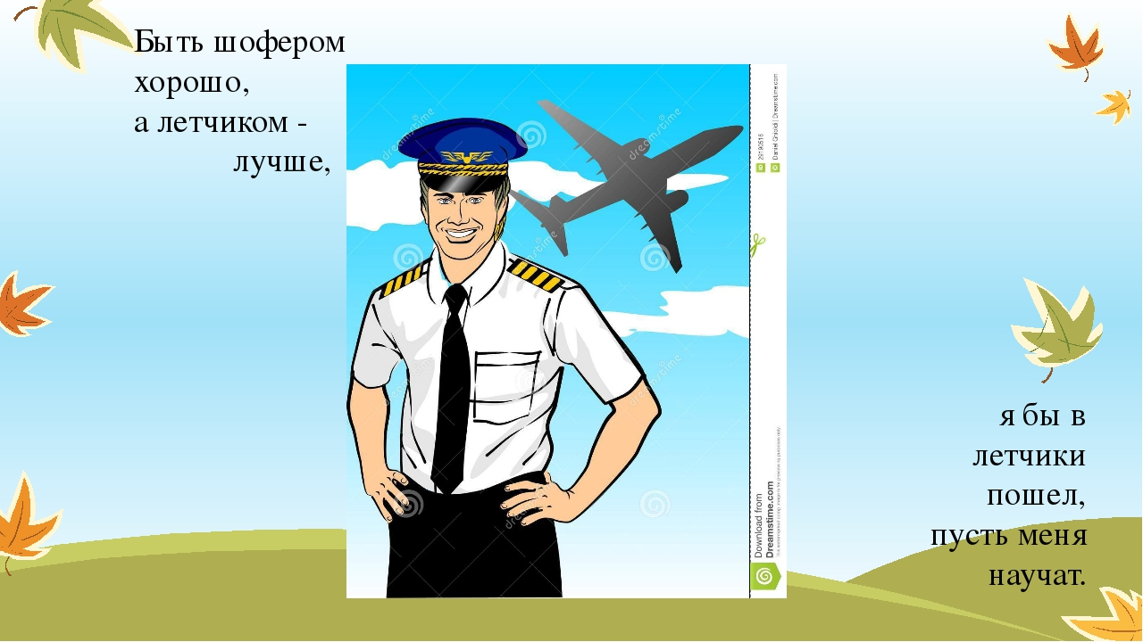 Быть шофером хорошо, а летчиком - лучше, я бы в летчики пошел, пусть меня нау...