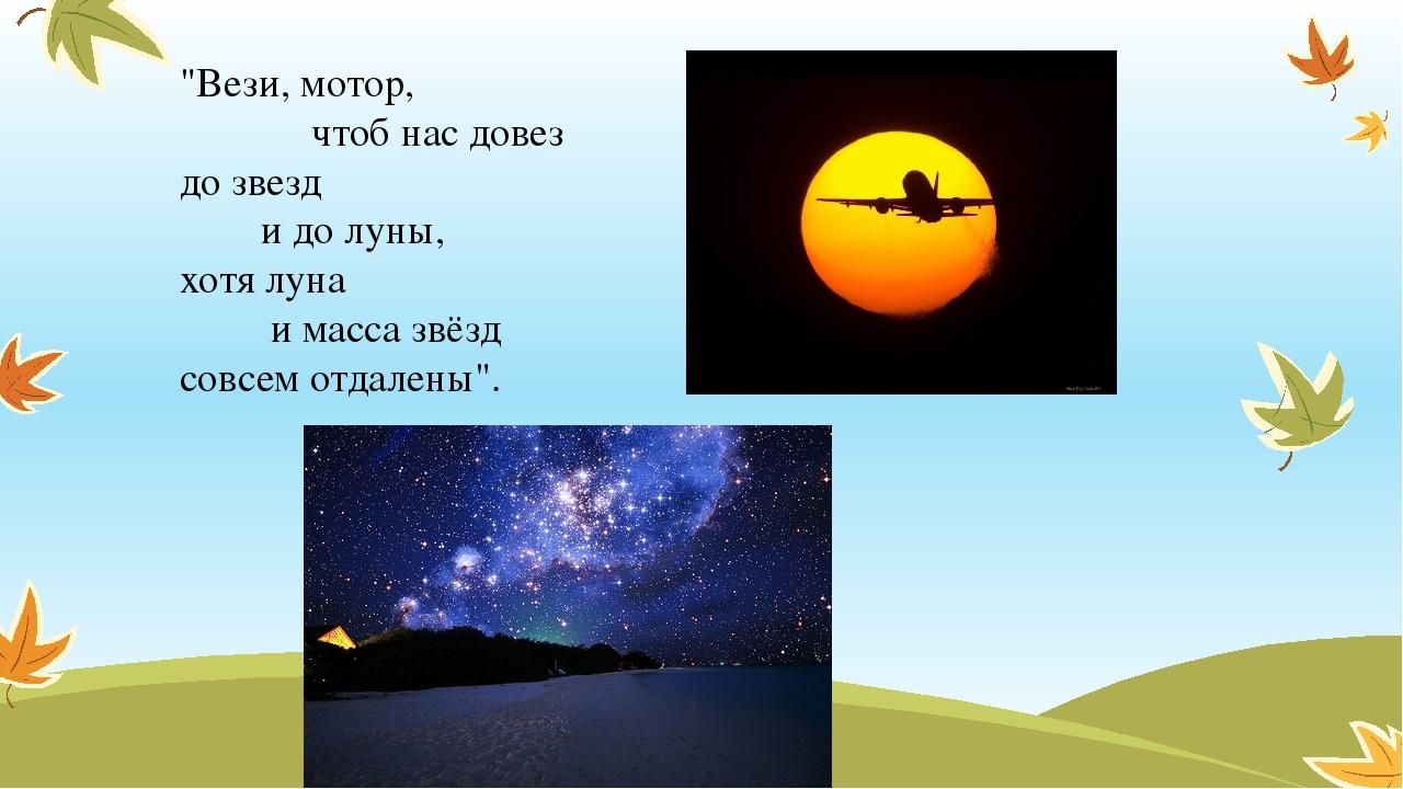 """""""Вези, мотор, чтоб нас довез до звезд и до луны, хотя луна и масса звёзд совс..."""