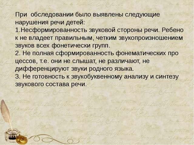 При обследовании было выявлены следующие нарушения речи детей: 1.Несформирова...