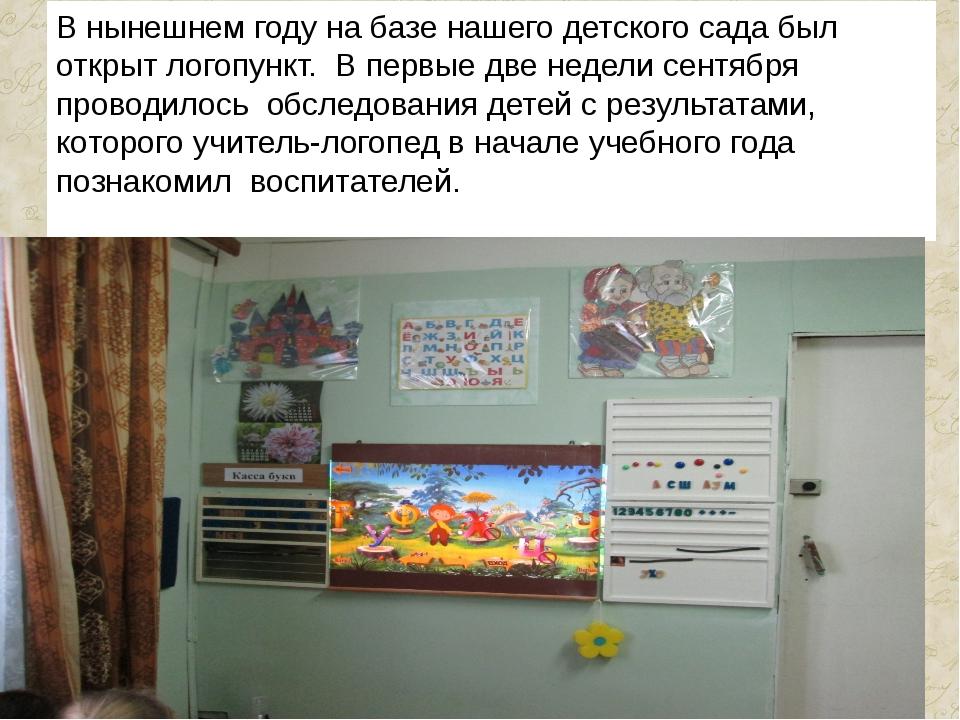 В нынешнем году на базе нашего детского сада был открыт логопункт. В первые д...
