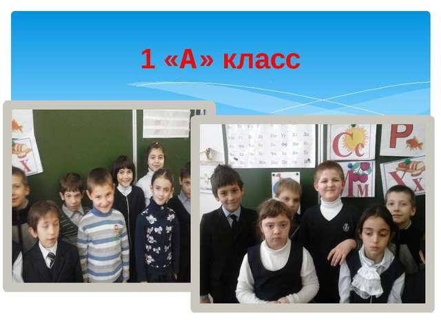 1 «А» класс