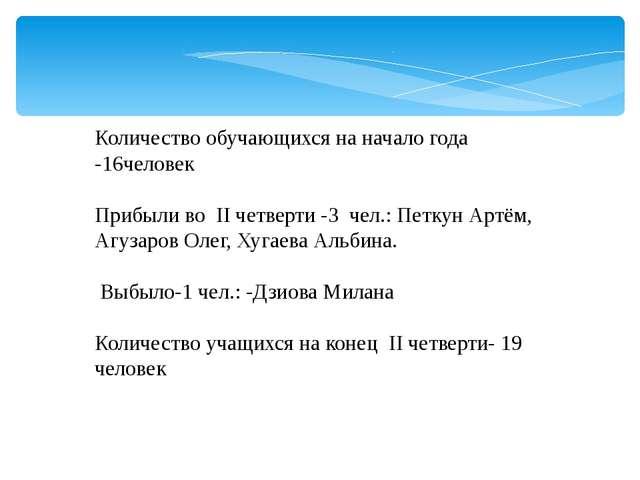 Количество обучающихся на начало года -16человек Прибыли во II четверти -3 че...