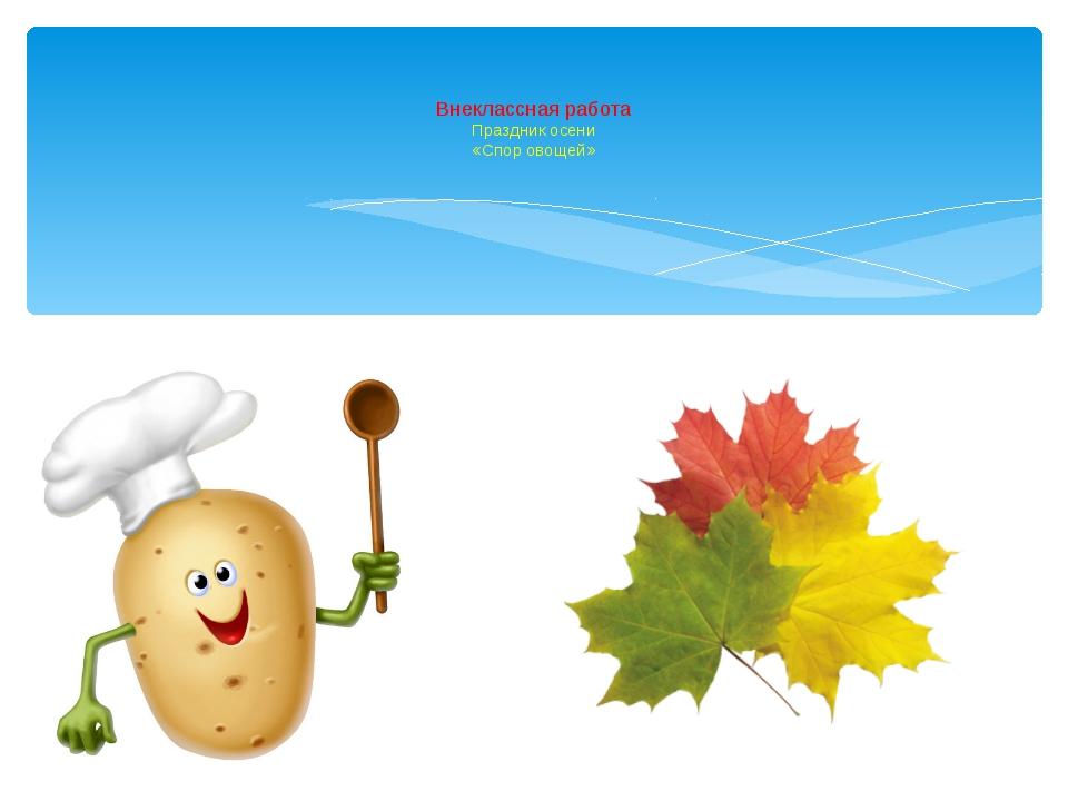 Внеклассная работа Праздник осени «Спор овощей»