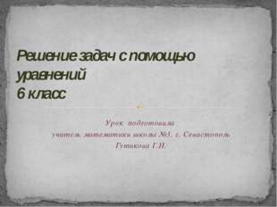 Урок подготовила учитель математики школы №3, г. Севастополь Гутикова Г.Н. Ре