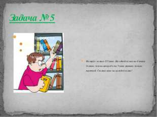 Задача № 5 На трёх полках 115 книг. На одной из них на 4 книги больше, чем на