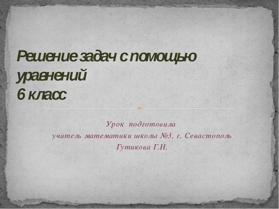 Урок подготовила учитель математики школы №3, г. Севастополь Гутикова Г.Н. Ре...