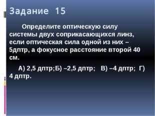 Задание 15 Определите оптическую силу системы двух соприкасающихся линз, если