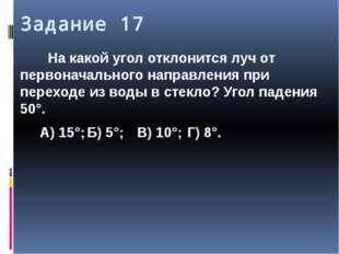 Задание 17 На какой угол отклонится луч от первоначального направления при пе
