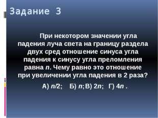 Задание 3 При некотором значении угла падения луча света на границу раздела д