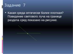 Задание 7 Какая среда оптически более плотная? Поведение светового луча на гр
