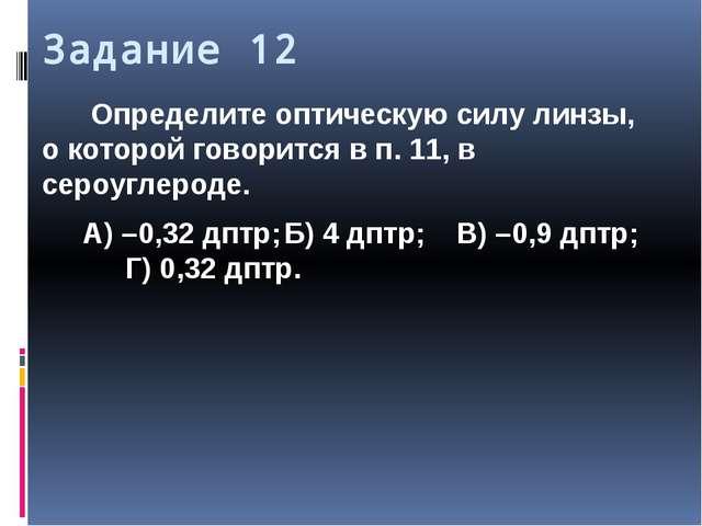 Задание 12 Определите оптическую силу линзы, о которой говорится в п. 11, в с...