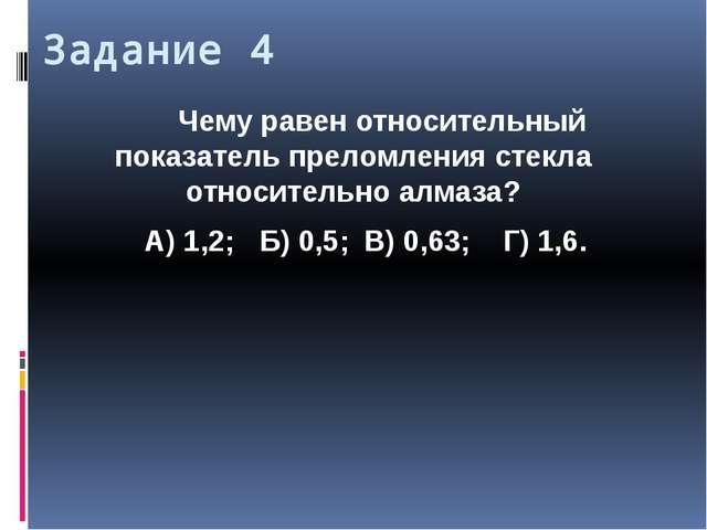 Задание 4 Чему равен относительный показатель преломления стекла относительно...
