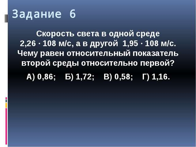 Задание 6 Скорость света в одной среде 2,26·108м/с, а в другой 1,95·108...