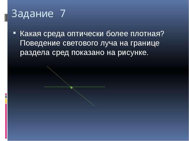 Задание 7 Какая среда оптически более плотная? Поведение светового луча на гр...