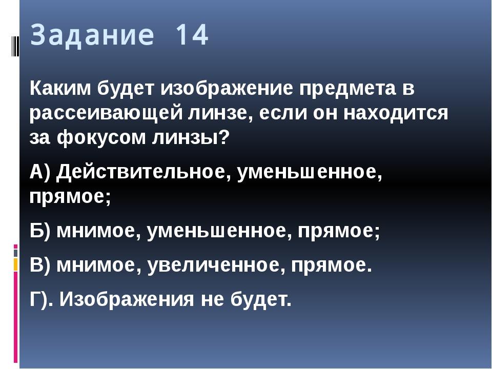 Задание 14 Каким будет изображение предмета в рассеивающей линзе, если он нах...