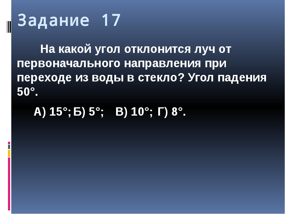 Задание 17 На какой угол отклонится луч от первоначального направления при пе...
