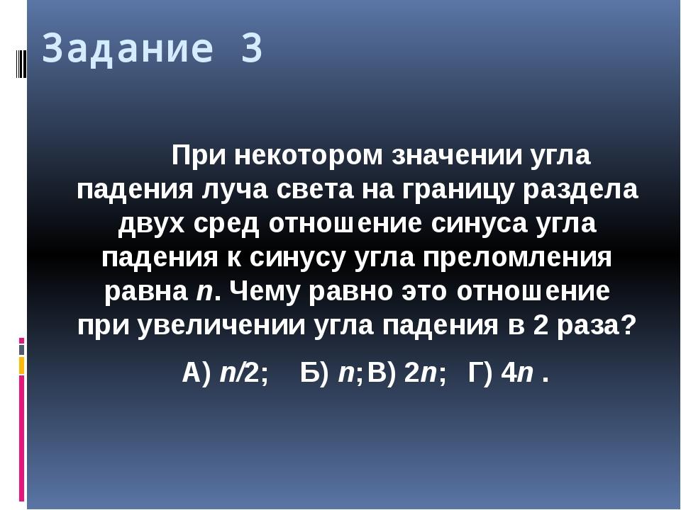 Задание 3 При некотором значении угла падения луча света на границу раздела д...
