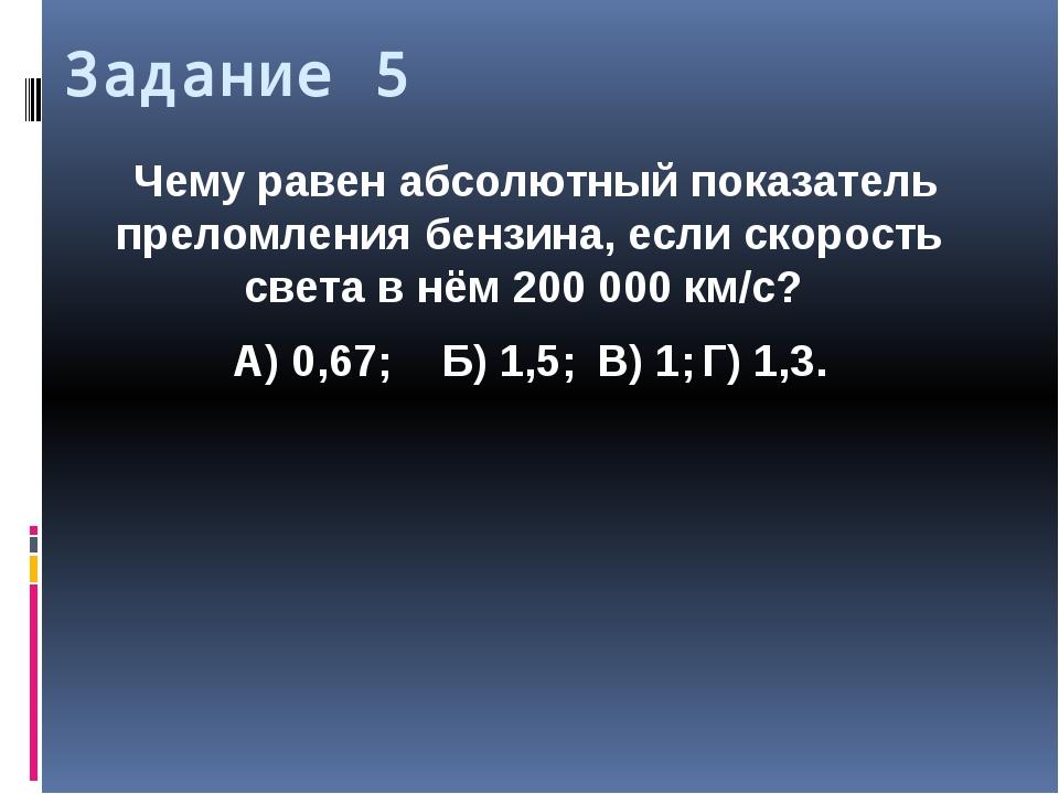 Задание 5 Чему равен абсолютный показатель преломления бензина, если скорость...