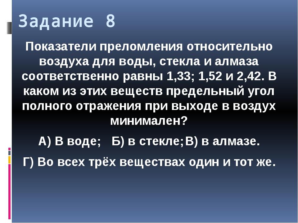 Задание 8 Показатели преломления относительно воздуха для воды, стекла и алма...