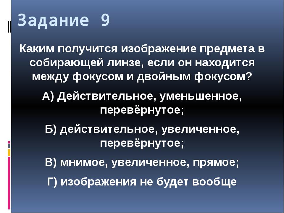 Задание 9 Каким получится изображение предмета в собирающей линзе, если он на...