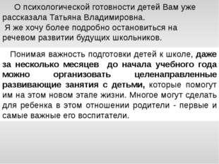 О психологической готовности детей Вам уже рассказала Татьяна Владимировна.