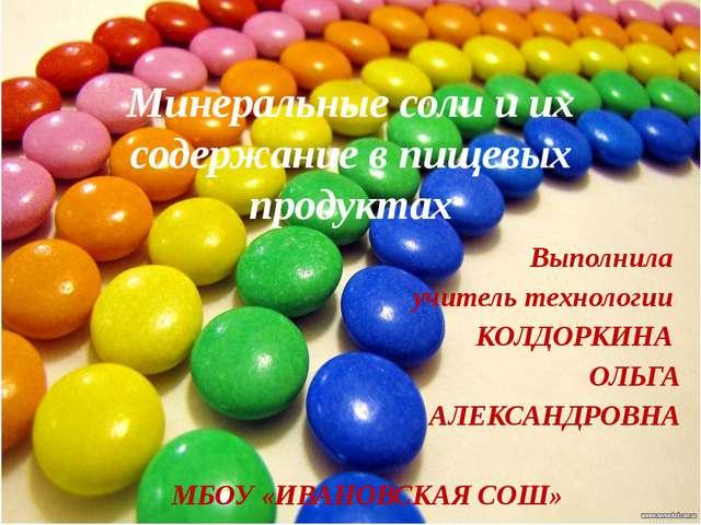 Минеральные соли и их содержание в пищевых продуктах Выполнила учитель технол...