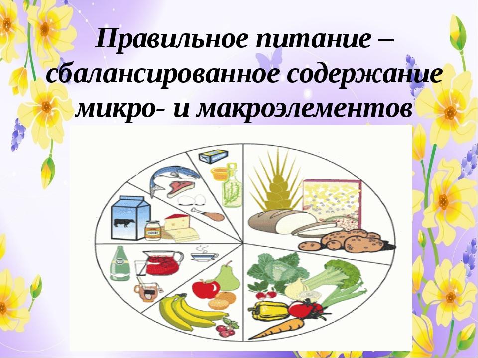 Правильное питание – сбалансированное содержание микро- и макроэлементов