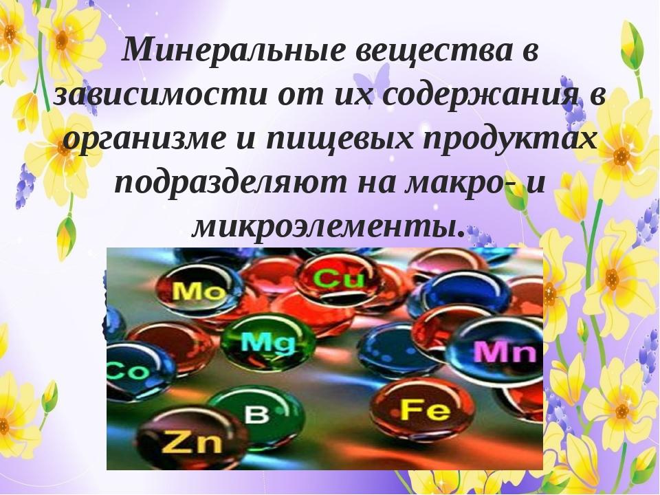 Минеральные вещества в зависимости от их содержания в организме и пищевых про...
