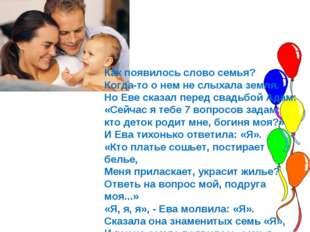 Как появилось слово семья? Когда-то о нем не слыхала земля. Но Еве сказал пе