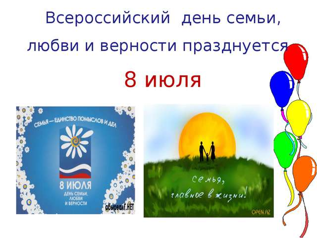 Всероссийский день семьи, любви и верности празднуется 8 июля
