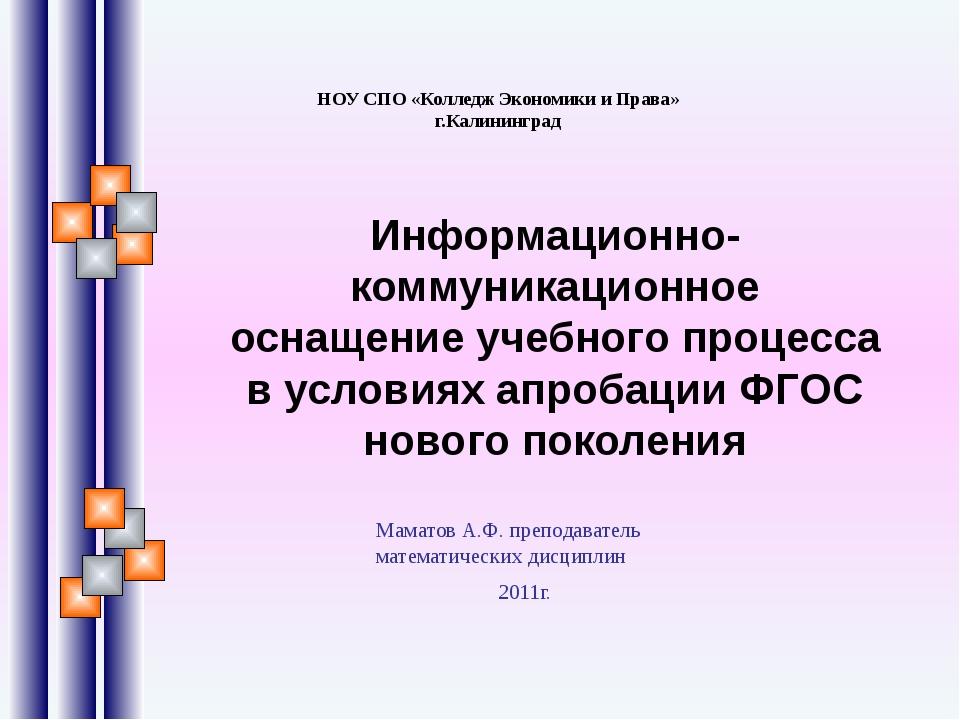 НОУ СПО «Колледж Экономики и Права» г.Калининград Информационно-коммуникацион...