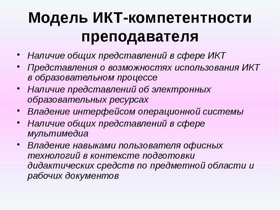 Модель ИКТ-компетентности преподавателя Наличие общих представлений в сфере И...