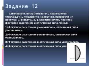 Задание 12 Стеклянную линзу (показатель преломления стекла(1,54 )), показанну